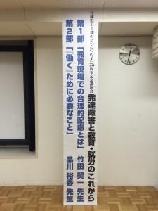 たつの子25周年記念講演会
